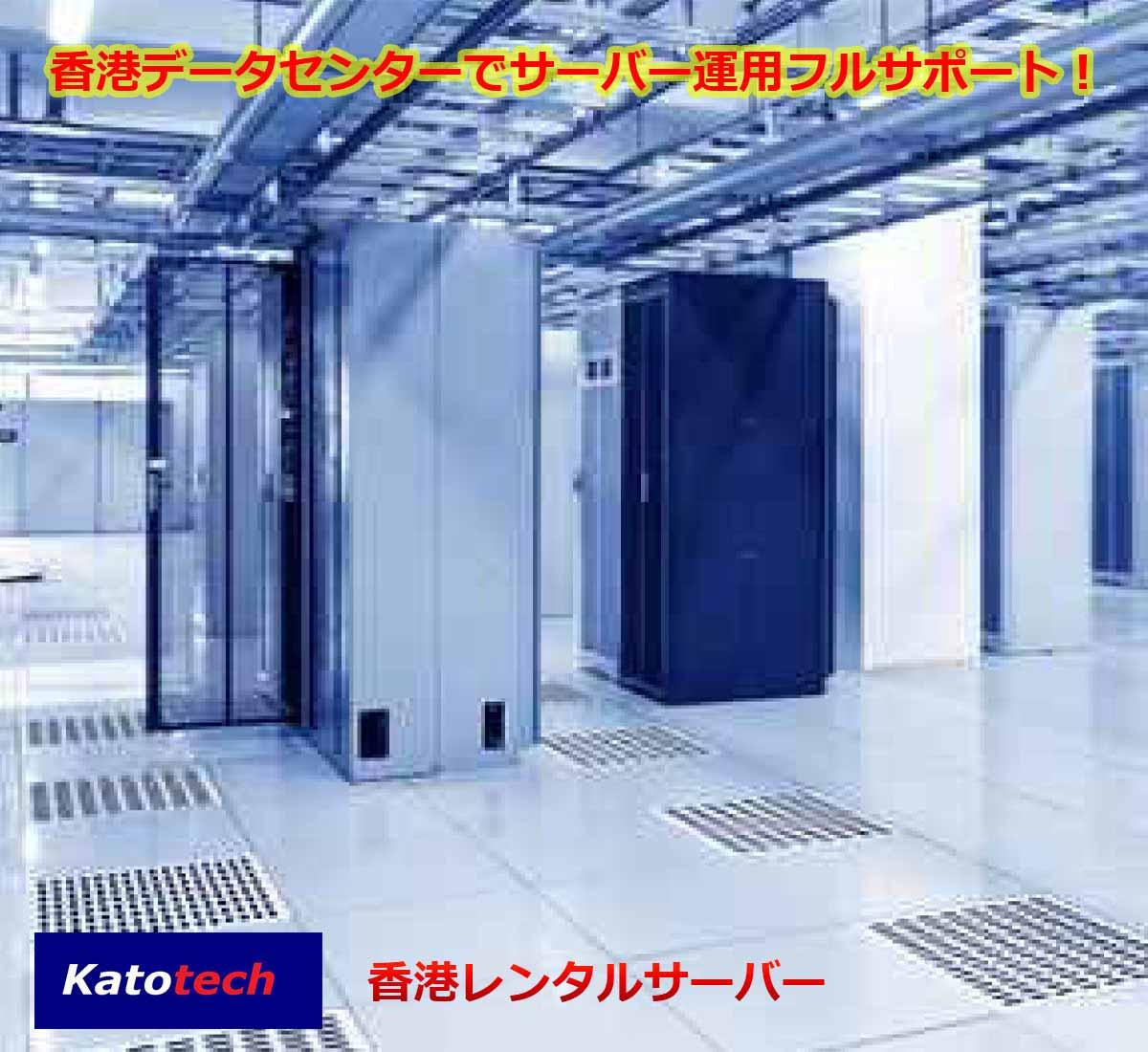Server rental
